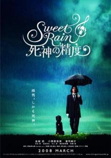 SR poster