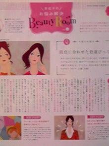 イメージコンサルタント藤川実紗の即効☆美人化計画             -L25