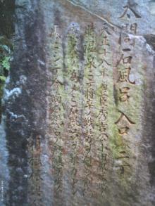 歩き人ふみとあゆみの徒歩世界旅行 日本・台湾編-石風呂の碑