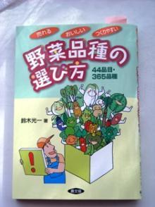 福島県在住ライターが綴る あんなこと こんなこと-鈴木光一さんの本