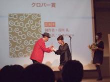 デザインアワード2008 クローバー賞