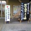 河和田軒下工房展示会と茶道具展の画像