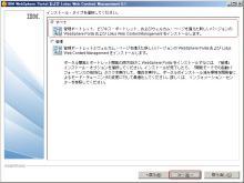 WP_61_Install_3