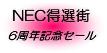 NEC得選街6周年記念セール