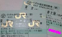 新幹線の往復チケット♪
