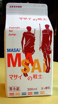 マサイの・・・