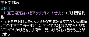 9-1 アップグレード宝石鑑定能力③17