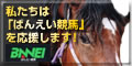 ソフトバンクグループ「ばんえい競馬」応援サイト