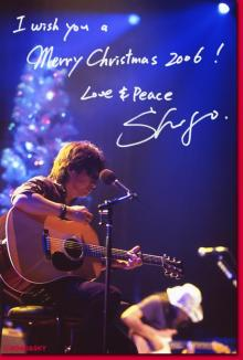 省吾のクリスマスカード