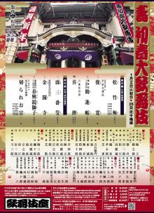 寿新春大歌舞伎