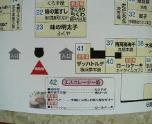 静岡伊勢丹3