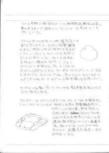 ゼビウス軍兵器開発史4