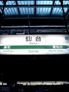仙台駅名標
