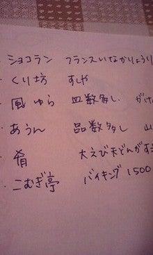 越後屋戦記~ソチも悪よのぅ~GO!GO!みそぢ丑!!(゜Д゜)クワッ-090226_2137~0001.jpg