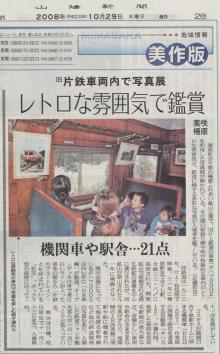 081029山陽新聞