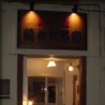 隠れた名店(横浜・馬…