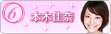 本木佳奈|ミス青山学院コンテスト2007 Powered by アメブロ