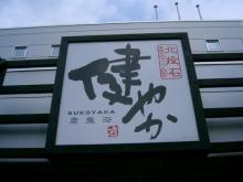 sukoyaka