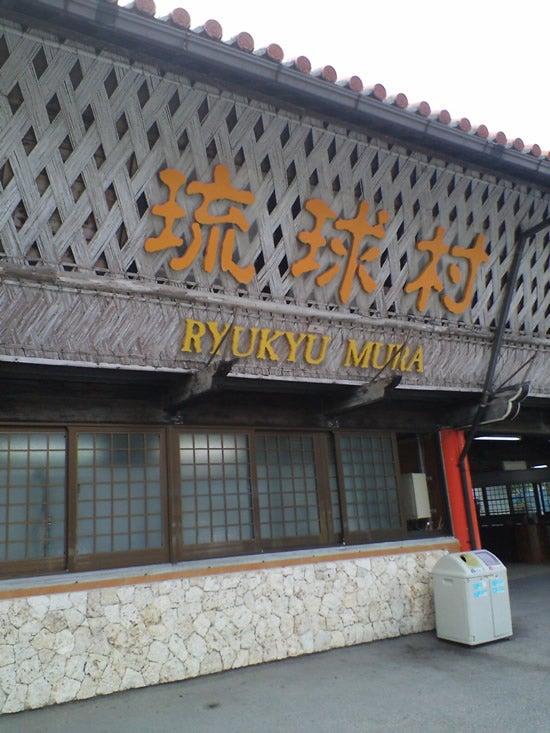琉球村 入り口の門