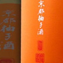 京都柚子酒