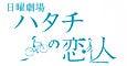 ハタチの恋人 公式サイト