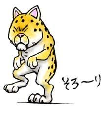忍び足で歩くネコ科動物