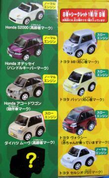 SafetyCar lineup