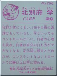 プロ野球カード倶楽部-キタベップ3