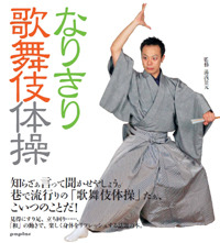 なりきり歌舞伎体操