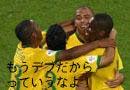 ブラジル戦3
