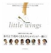 littlewings