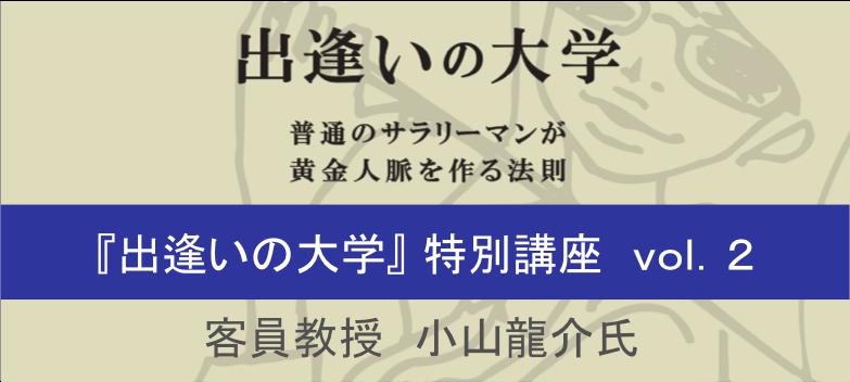 出逢いの大学-特別講座アイコン