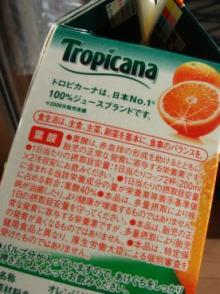 オレンジ ジュース 妊婦