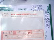 福島県在住ライターが綴る あんなこと こんなこと-ゆうちょ銀行ワークブック2.