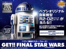 R2型ドリンククーラー