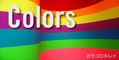 色の心理効果