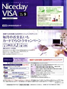 nice day VISA 200809