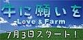 牛に願いを Love&Farm 公式サイト