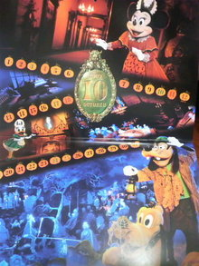 TOKYO Disney RESORT LIFE-2008122413450000.jpg