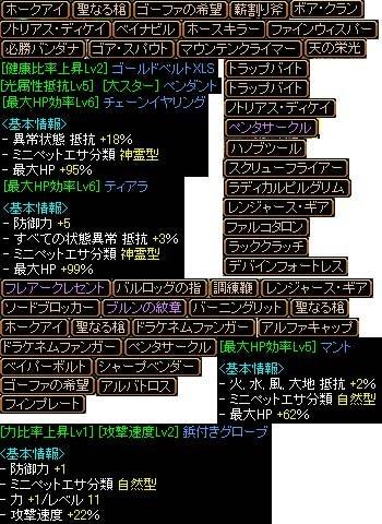 あんじタワー(建設中)-10月分