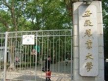 安徽農業大学正門