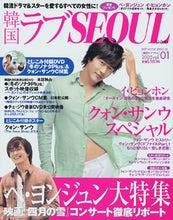 韓国 ラブSEOUL vol.1