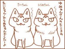 ゆみゃん☆ブログ-ワル顔 ひらめ&たい
