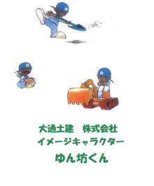讃岐職人屋本舗のブログ-ゆん坊くん2