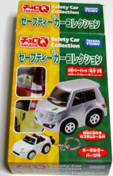 SafetyCar package