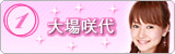 大場咲代|ミス青山学院コンテスト2007 Powered by アメブロ