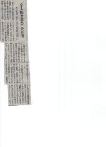 08-8-20読売新聞 朝刊