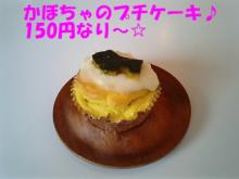 かぼちゃプチケーキ