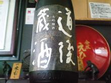 道後蔵酒大吟醸酒三十五