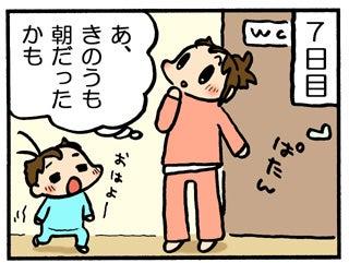 プクリン日記 ~子育てマンガ奮闘記~-2回目_5.jpg